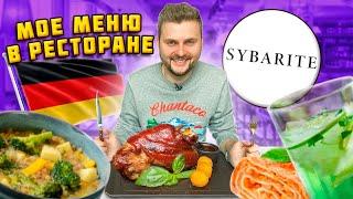 Мое НОВОЕ ИМЕННОЕ меню в ресторане В ЦЕНТРЕ Москвы Вкуснейшая НЕМЕЦКАЯ кухня Обзор Sybarite