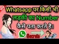 How To Find Any Girl's Whatsapp No. Very Easily - Hindi video