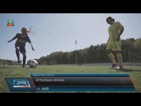 Футбольна Україна