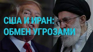 Противостояние США и Ирана   ГЛАВНОЕ   07.01.20