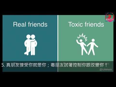 8種讓你能分辨「真朋友VS毒朋友」生命智慧比對圖