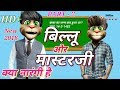 मास्टरजी और_बिल्लू Very funny Unlimited Comedy Video 2018 talking tom funny video
