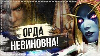 ОРДА - ЗЛО? Осада Лордерона и её последствия / World of Warcraft