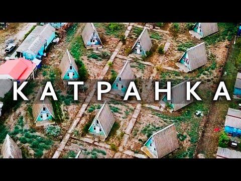 Богом забытый курорт под Одессой - Катранка, Украина