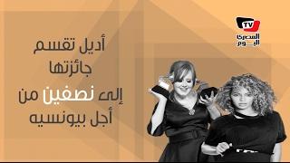 في حفل جوائز «الجرامي» الموسيقية الـ٥٩  «أديل» تقسم جائزتها إلى نصفين