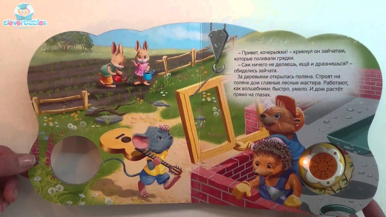 Детская музыкальная книга