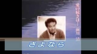 前川清さんの『さよなら』歌わせていただきました(^^♪ 1990.8.20 愛の続...