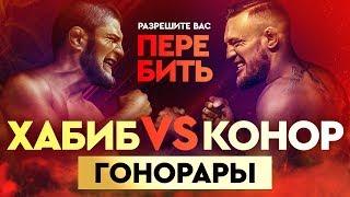 СКОЛЬКО ЗАРАБОТАЕТ ХАБИБ ЗА ПОБЕДУ / UFC 229