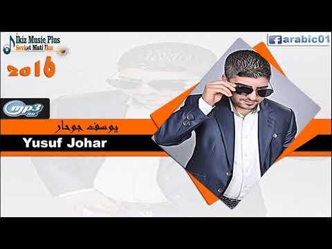 دبكات سوريه يوسف جوهر (Yusuf Johar) اغاني سوريه