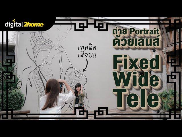 ถ่าย Portrait ด้วยเลนส์ Fixed, wide และ tele