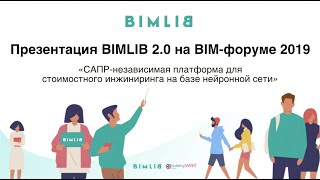 Презентация BIMLIB 2.0 на BIM-форуме 2019