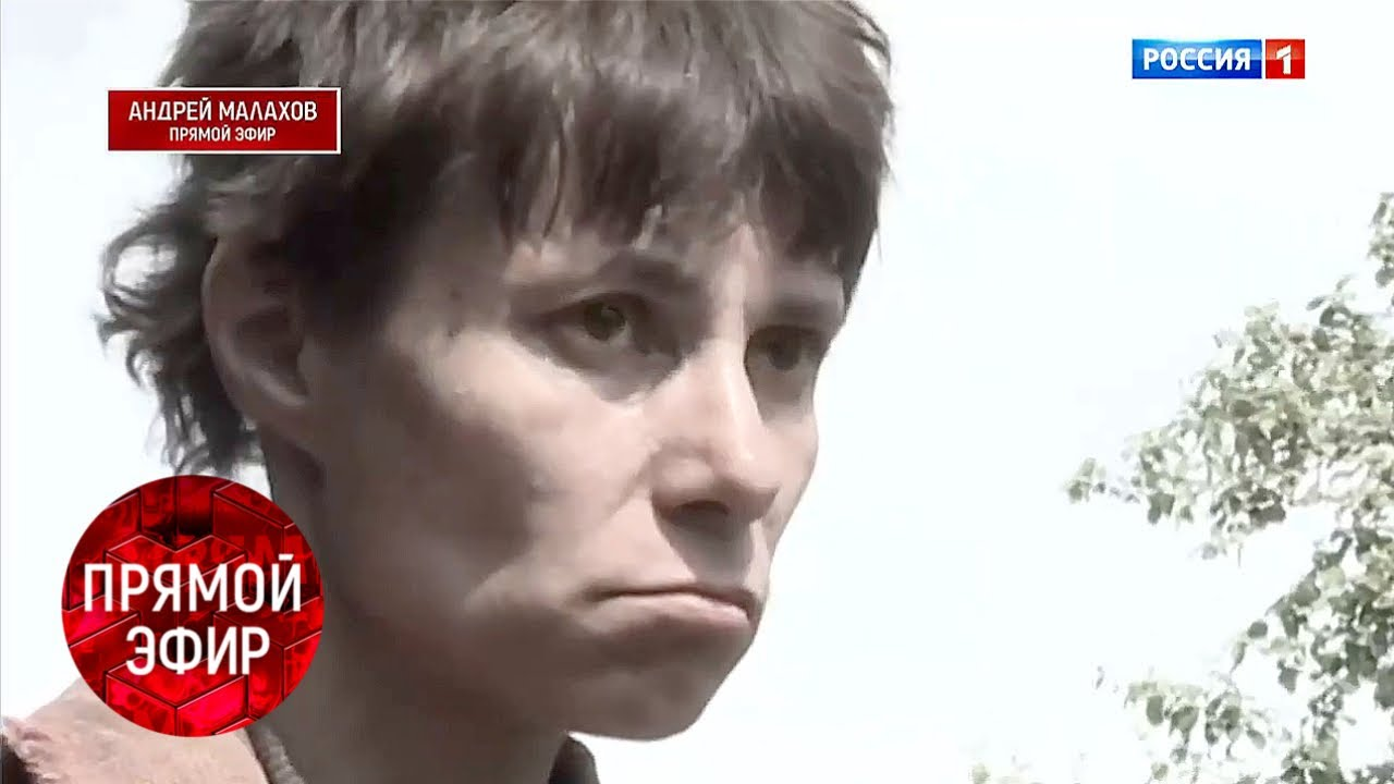 Андрей Малахов Прямой эфир 02.07.2020 Женщина-маугли: 26 лет в плену у собственной матери.