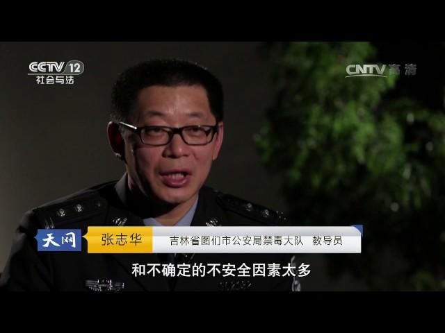 20170203 天网  警察的故事·消逝的白玲花