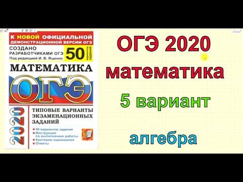 """Ященко """"50 вариантов"""". 5 вариант. Разбор вариантов ОГЭ 2020. АЛГЕБРА."""