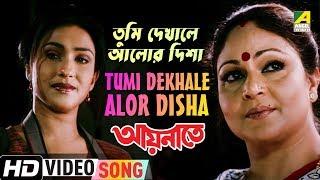 Tumi Dekhale Alor Disha | Aainaate | Bengali Movie Song | Sadhana Sargam