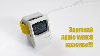 Док-станция для Apple Watch за 342 рубля
