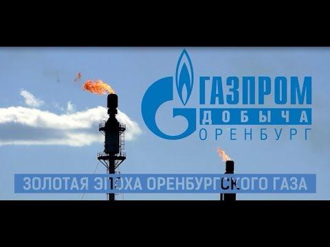 """Фильм Михаила Зеленского """"Золотая эпоха Оренбургского газа"""""""