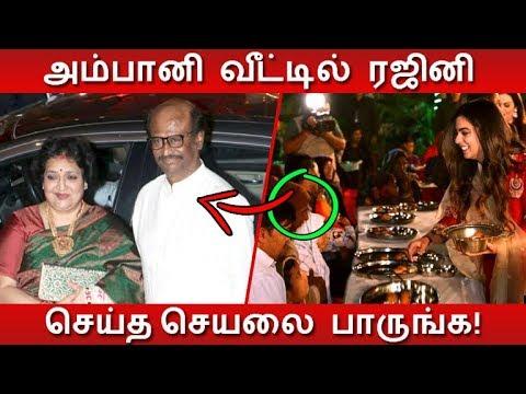 அம்பானி வீட்டில் ரஜினி செய்த செயலை பாருங்க! | Tamil Cinema | Kollywood News | Cinema Seithigal