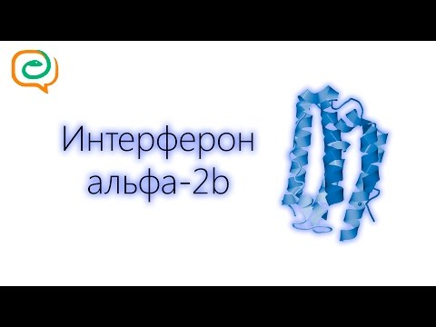 По-быстрому о лекарствах. Интерферон альфа-2b