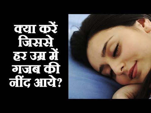 Insomnia Treatment - Ayurveda Herbs Natural Remedies to Cure Insomnia (Hindi)