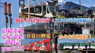 山陽本線 広島電鉄 撮影記 part102 〜甲種配給!珍しい列車たち!〜