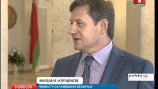 Белорусское образование