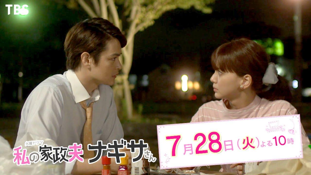 『私の家政夫ナギサさん』7/28(火) #4 恋も仕事もタイミングと勢い!! 突然のプロポーズ!?【TBS】