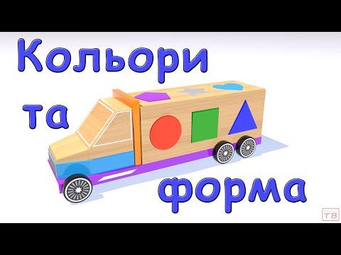 Кольори та форма Українською (Розумашка ТВ)