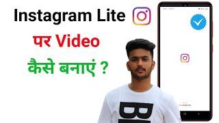 Instagram Lite Par Video Kaise Banaye   Instagram Lite Video Kaise Banate Hain