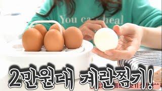 계란삶는기계 삶는법 자취생 필수품 보만 계란찜기 달걀삶…
