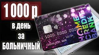 1000 рублей в день за Больничный лист Страхование и защита карты Польза от мошенников Хоум Банк