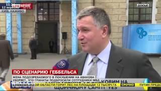 Жена подозреваемого в организации покушения на Авакова заявила, что им подбросили гранаты. Новости