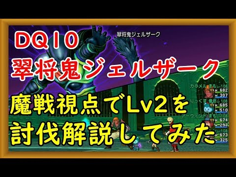 【DQ10】翠将鬼ジェルザークLv2!魔法戦士を解説しながら討伐 【DQX】