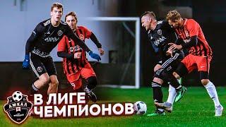 АМКАЛ в Лиге ЧЕМПИОНОВ! / игра против СБОРНОЙ Московской обл./отставка тренеров?
