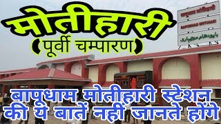 BAPUDHAM MOTIHARI RAILWAY STATION (BIHAR)!! MOTIHARI STATION HISTORY!! MOTIHARI PURVI CHAMPARAN