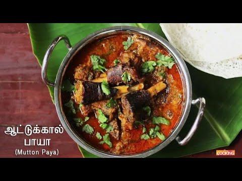 Mutton Paya in Tamil | ஆட்டுக்கால்  பாயா | Mutton Recipe