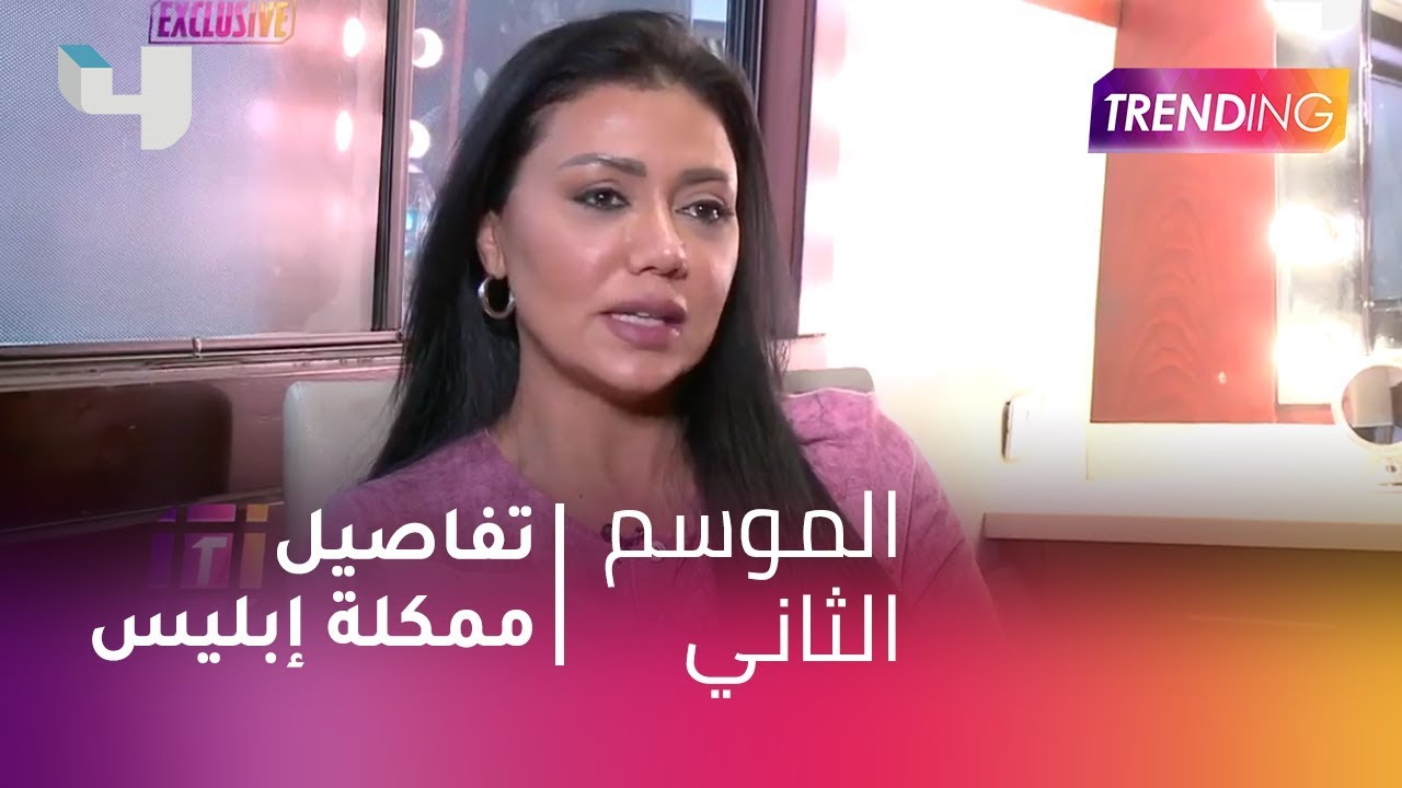 "#MBCTrending - رانيا يوسف: أنا غير مهووسة بالفاشون وغير مهتمة بـ""التريند"""