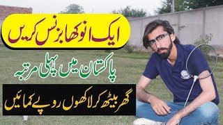 Start Best Very Different Business in Pakistan