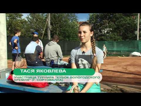 Кубок Вологодского кремля(теннис)