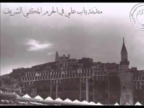 100 Years Old Video Of Hajj In Makkah Saudia.flv