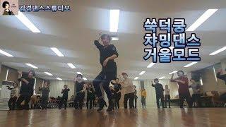 Gambar cover 쑥덕쿵:김연자 챠밍댄스  거울모드
