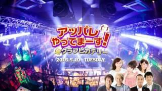 2015年7月、アッパレ火曜で作った曲を、歌手デビューしたばかりの篠崎愛...