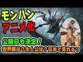 モンハンの3Dアニメ「Monster Hunter: Legends of the Guild」ネルスキュラや古龍が登場!世界観と主人公