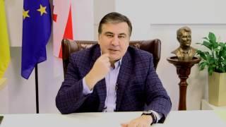 Обращение на грузинском