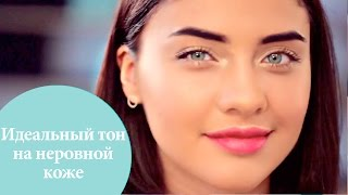 10 секретов идеального тона лица на проблемной коже | G.Bar | OhMyLook!(Основа любого макияжа — это ровный и красивый цвет лица. В этом видео ты узнаешь, как правильно наносить..., 2016-08-09T08:08:01.000Z)