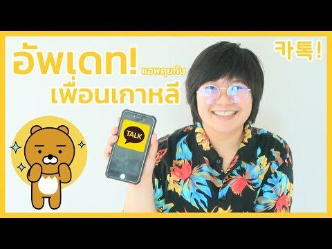 อัพเดทแอพคุยกับเพื่อนเกาหลี 카카오톡 - KHEM KOREA