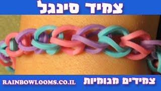 ריינבו לום - צמידים מגומיות חנות למוצרי ריינבו לום - הכרות וצמיד סינגל