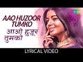 Aao Huzoor Tumko with lyrics | आओ हुज़ूर तुमको गाने के बोल | Kismat | Biswajit, Babita, Helen
