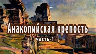 Анакопийская крепость(Информационно-познавательный портал об Абхазии. http://abkhazia-apsny.ru Анакопийская крепость — сооружение которое..., 2016-10-27T02:20:27.000Z)