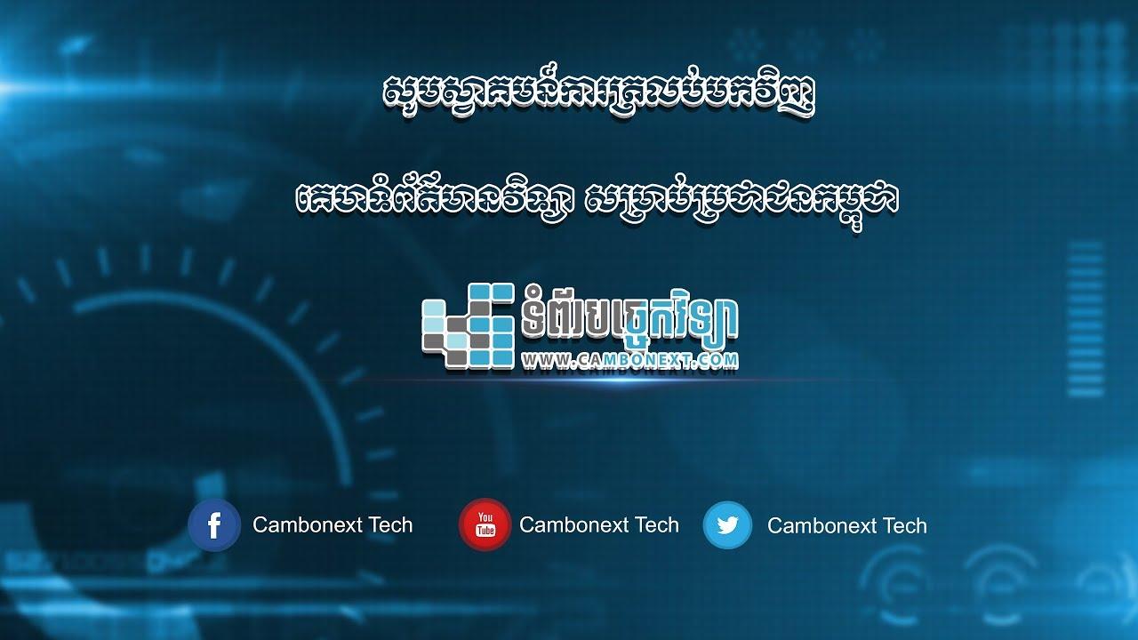 វីឌីអូរ អរគុណ...! អ្នកទាំងអស់គ្នា និងការវិលត្រលប់មកវិញរបស់ Cambonext Tech